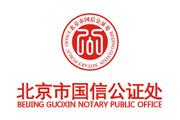 北京大兴公证