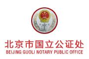 北京大兴公证处